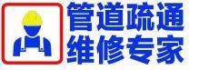 彭水冯佑华管道疏通服务中心
