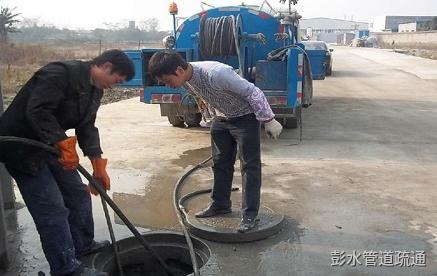 彭水疏通管道一般多少钱?