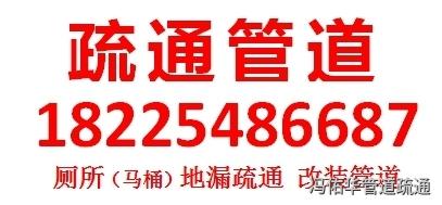 彭水县城管道疏通电话你有吗?